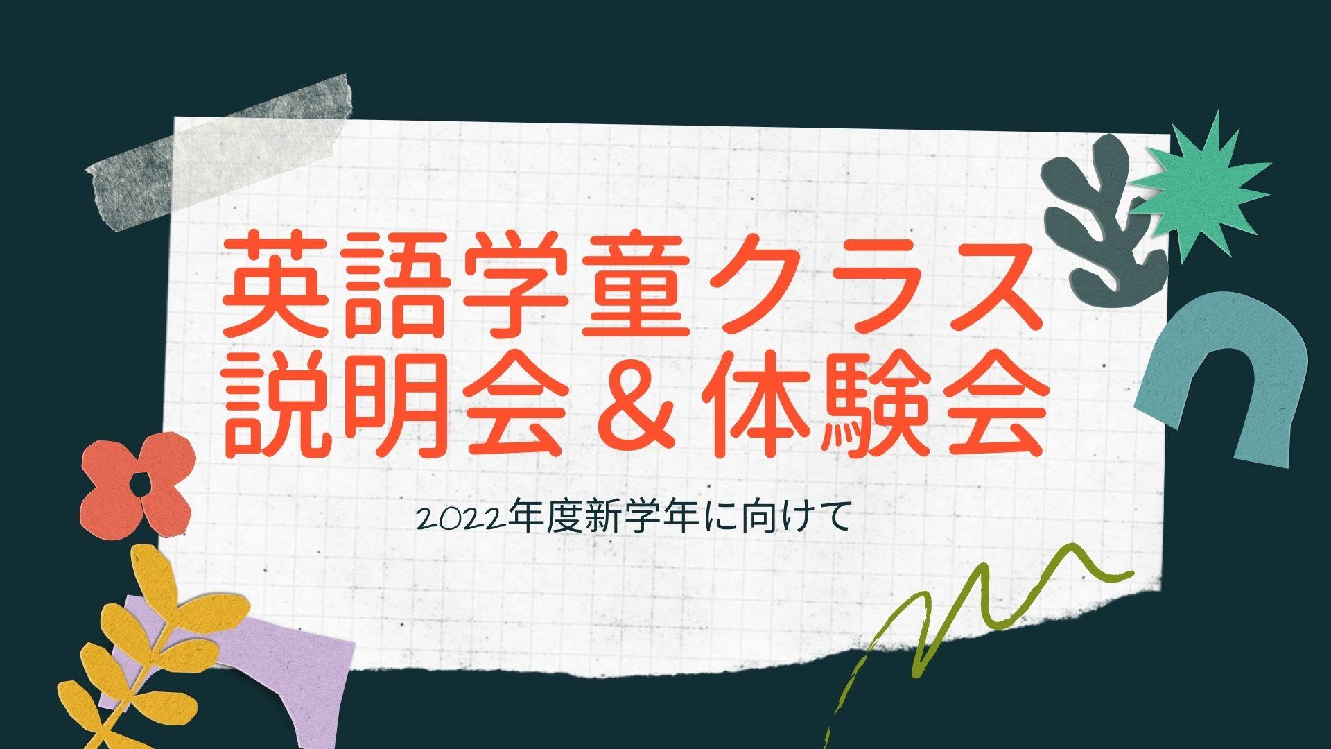 《同時開催》学童クラス 入会説明会 & 体験会 開始 〜2022年度新学年に向けて〜